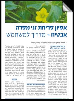 Pollination publication